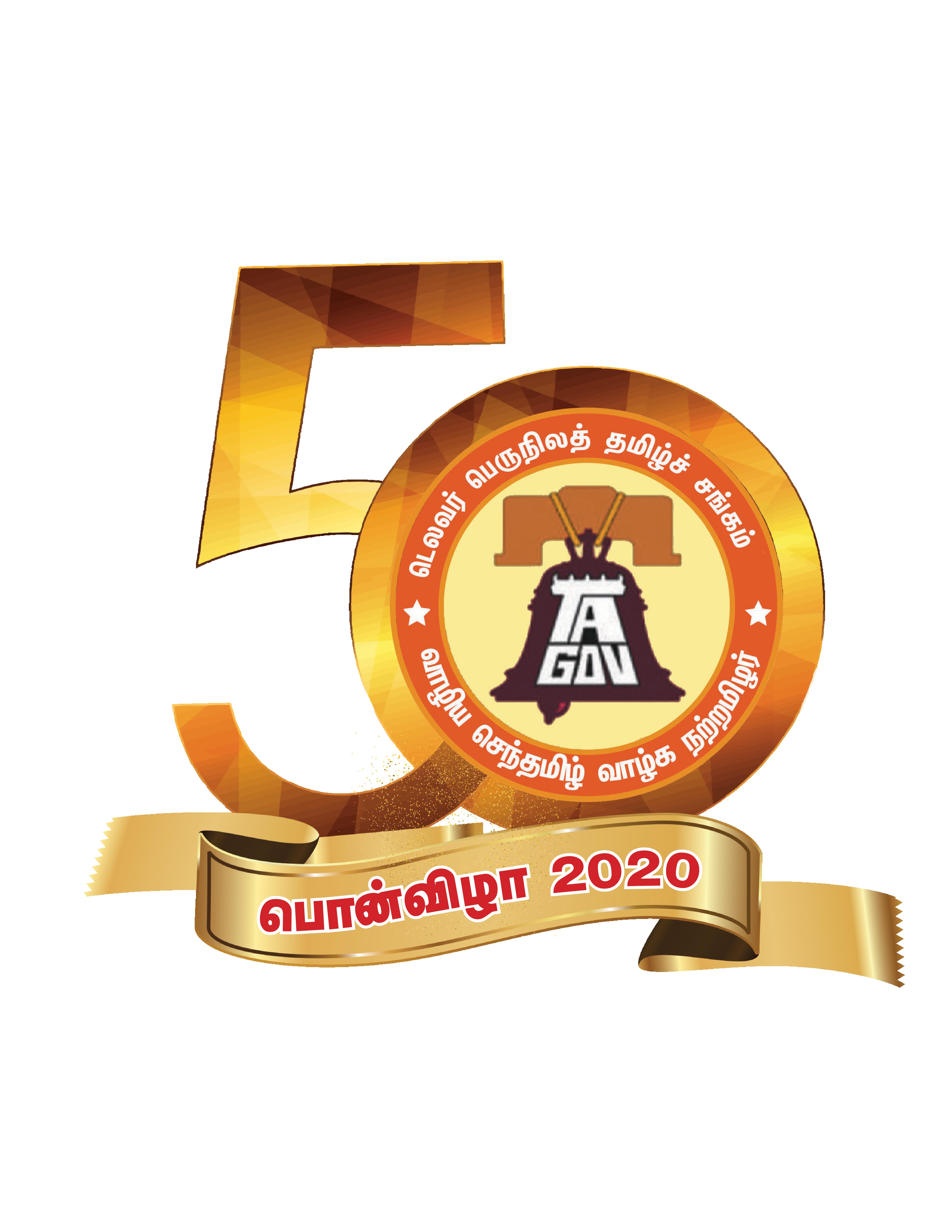 Tamil Association of Greater Delaware Valley - TAGDV